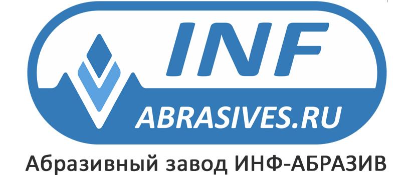 ИНФ-АБРАЗИВ